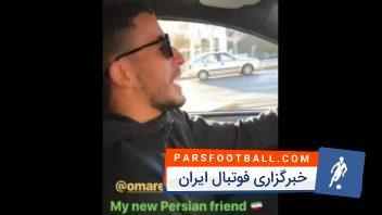 وقتی مدافع راست تیم ملی نروژ و دوست انصاری فرد با ترانه ی ایرانی حرکات موزون انجام می دهد!
