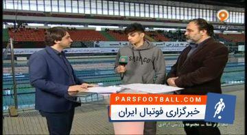 کلیپی از گزارش یاسر اشراقی از مسابقات لیگبرتر شنای باشگاههای ایران