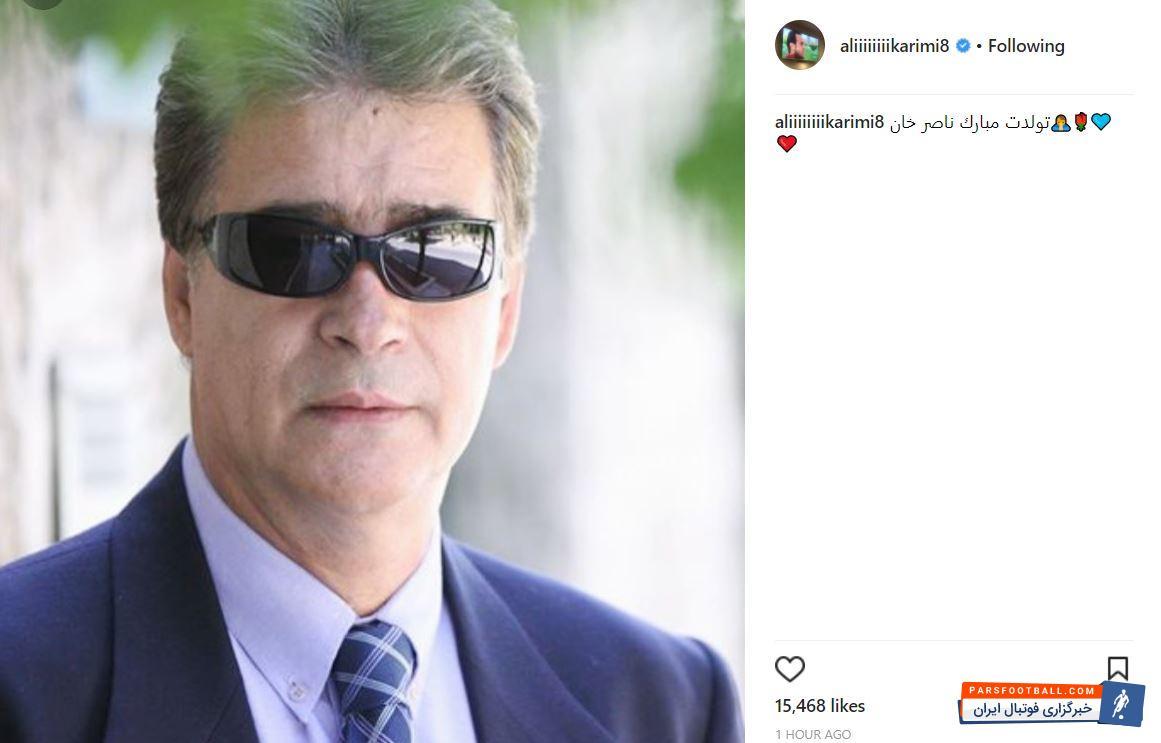 عکس ؛ واکنش علی کریمی به تولد ناصر حجازی