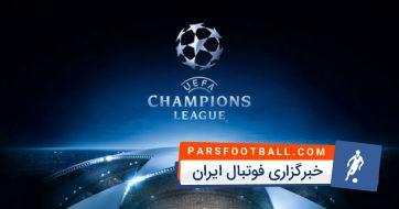 همه اتفاقات لیگ قهرمانان اروپا در شب اول از هفته آخر دور گروهی لیگ قهرمانان اروپا بود