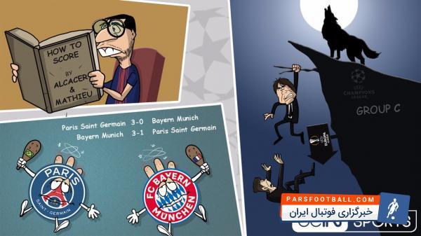 عکس ؛ کاریکاتور ؛ اتفاقات مهم لیگ قهرمانان هفته اول در یک قاب