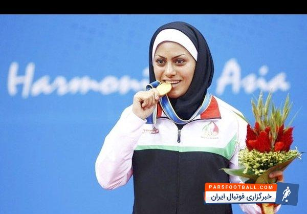 آزاد پور : این بهترین مدال من است چون به نوعی باعث تاریخسازی در ورزش بانوان ایران شد