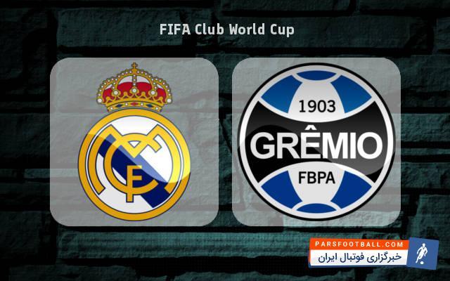 کلیپی از خلاصه بازی تیم های رئال مادرید و گریمو در بازی های جام باشگاه های جهان 25 آذر 96