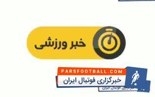 اخبار ورزشی شبکه سوم سیما ساعت 19:15 پنجشنبه بیست و سوم آذر سال 1396
