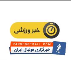 اخبار ورزشی شبکه سوم سیما ساعت 19:15 دوشنبه بیست و هفتم آذر سال 1396