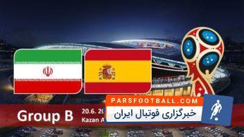 بازی تیم ملی فوتبال ایران و اسپانیا