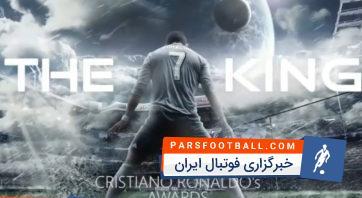 تمامی افتخاراتی که کریس رونالدو ستاره پرتغالی رئال مادرید کسب کرده است