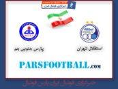 استقلال تهران و پارس جنوبی جم