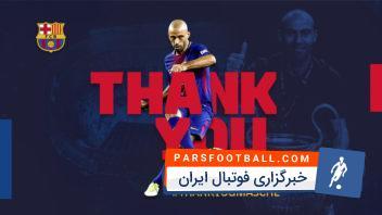 خاویر ماسکرانو مدافع با تجربه باشگاه فوتبال بارسلونا از این تیم جدا شد
