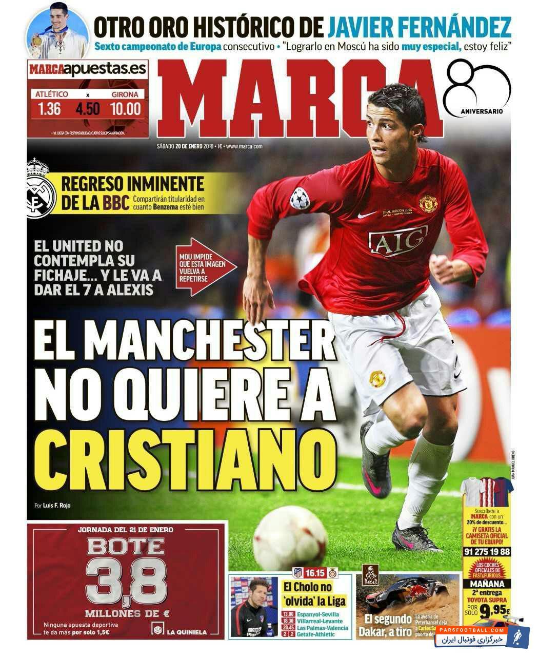 عکس ؛ حضور سانچس در یونایتد برگرداندن رونالدو را منتفی می کند!