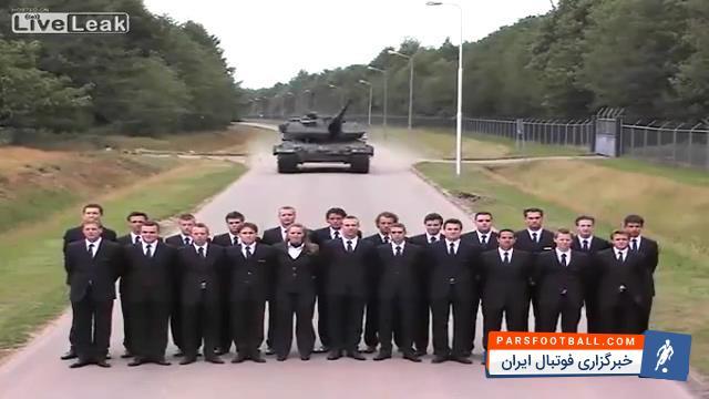 کلیپی جالب از تست ترمز یک تانک روی تعدادی انسان واقعی ؛ پارس فوتبال