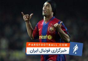 مهارت ها و گل های تماشایی رونالدینیو ستاره برزیلی و سابق تیم فوتبال بارسلونا