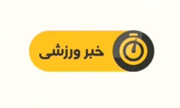 اخبار ورزشی شبکه سوم سیما ساعت 19:15 چهارشنبه یازدهم دی ماه سال 1396