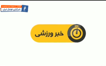اخبار ورزشی شبکه سوم سیما ساعت 19:15 دوشنبه 9 بهمن سال 1396