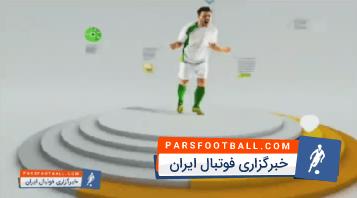 آیتم ویژه و جذاب ترین ها ی لیگ برتر هفته نوزدهم در برنامه نود 25 دی شبکه سه
