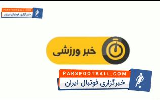 اخبار ورزشی شبکه سوم سیما ساعت 19:15 دوشنبه بیست و هفتم دی ماه سال 1396