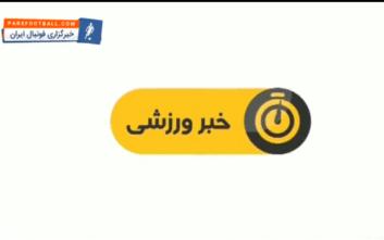 اخبار ورزشی شبکه سوم سیما ساعت 19:15 یکشنبه 1 بهمن سال 1396
