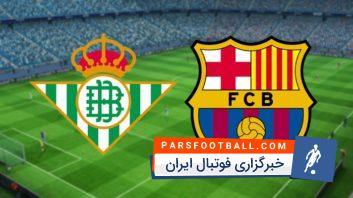 خلاصه بازی رئال بتیس و بارسلونا