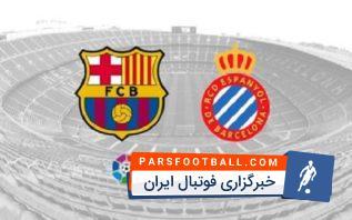 تمرینات بارسلونا برای رویارویی با اسپانیول