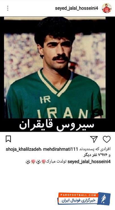 "عکس ؛ کاپیتان "" پرسپولیس "" تولد اسطوره مرحوم فوتبال ایران را تبریک گفت"