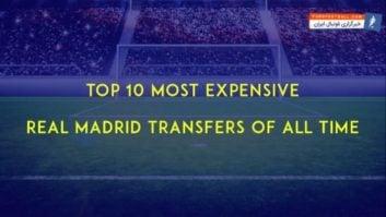 10 خرید گران قیمت باشگاه رئال مادرید