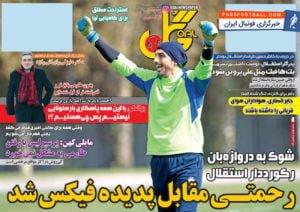 روزنامه گل ، چهارشنبه ۲۷ دی ؛ شوک به دروازه بان رکورددار استقلال !