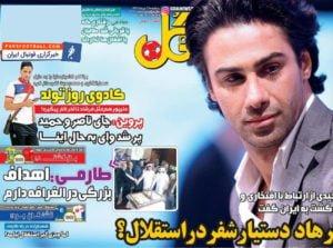 روزنامه گل ، پنجشنبه ۲۸ دی ؛ فرهاد دستیار شفر در استقلال ؟!
