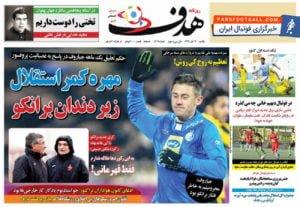 روزنامه هدف ورزشی ، یکشنبه ۱۷ دی : مهره کمر استقلال زیر دندان برانکو !