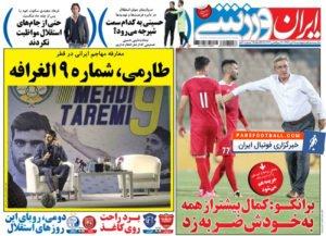 روزنامه ایران ورزشی ، پنجشنبه ۲۸ دی ؛ دوم شدن ، رویای این روزهای استقلال !