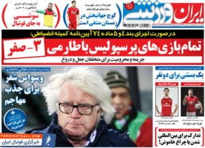روزنامه ایران ورزشی ، چهارشنبه ۴ بهمن ؛ تمام بازی های پرسپولیس با طارمی : ۳ – صفر !