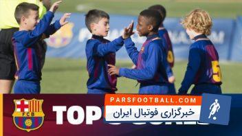 5 گل برتر آکادمی بارسلونا در هفته گذشته