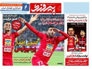 روزنامه پیروزی ، پنجشنبه ۲۸ دی ؛ احمد با اشک رفت و با عشق برگشت !