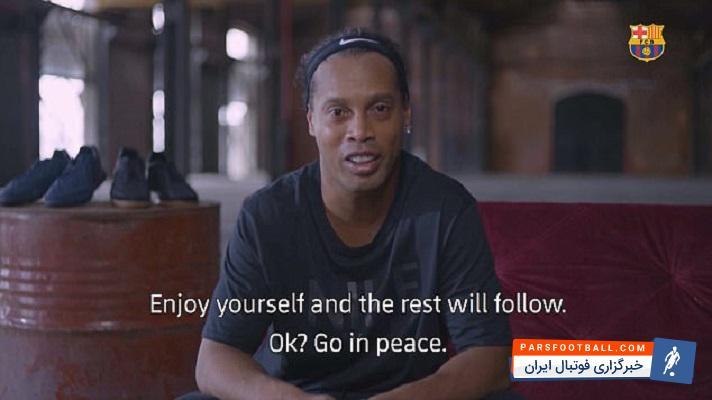 پیام جالب رونالدینیو به کوتینیو ستاره تازه وارد بارسلونا ؛ در آرامش باشی