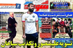 روزنامه شوت ، سه شنبه ۳ بهمن ؛ ماشین گلزنی شفر دیپورت شد !