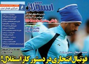 روزنامه استقلال جوان ، پنجشنبه ۲۸ دی ؛ فوتبال انتحاری در دستور کار استقلال !