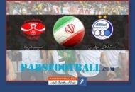 جدال استقلال تهران و سپیدرود رشت
