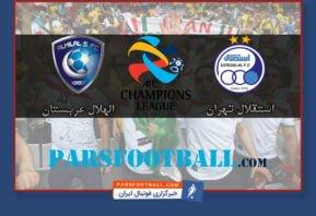 بازی استقلال تهران و الهلال در لیگ قهرمانان آسیا