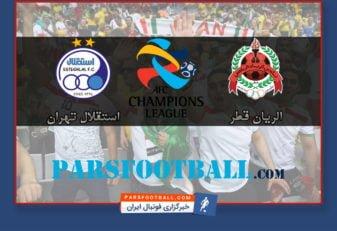 بازی الریان قطر و استقلال تهران در لیگ قهرمانان آسیا