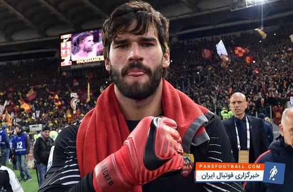 تیم فوتبال رم در تلاش برای تمدید قرار داد آلیسون گلر برزیلی تیمش است