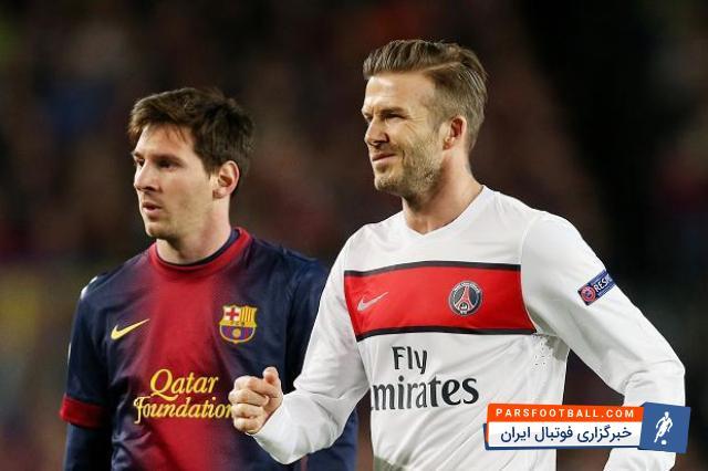 بکام: پاری سن ژرمن روی فرم است اما رئال مادرید، عاشق لیگ قهرمانان اروپاست