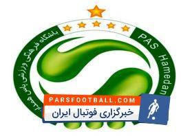 سقوط تیم پاس همدان به لیگ دسته سه