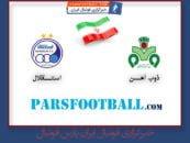 بازی ذوب آهن اصفهان و استقلال