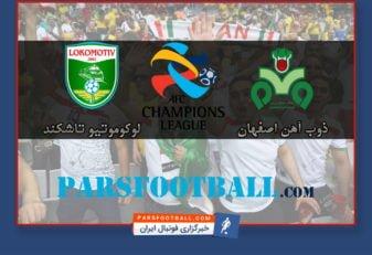 بازی ذوب آهن اصفهان و لوکوموتیو تاشکند در لیگ قهرمانان آسیا