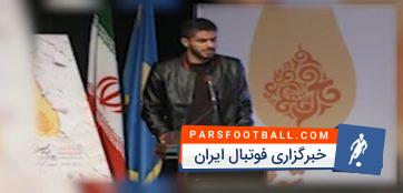 شعر خوانی شایان مصلح بازیکن پرسپولیس در جشنواره شعر فجر