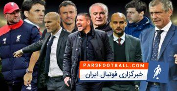 نگاهی به تغییرات چهره سرمربی های مطرح دنیای فوتبال از گذشته تاکنون