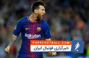 پاس های عمقی و دیدنی از لیونل مسی ستاره تیم فوتبال بارسلونا اسپانیا