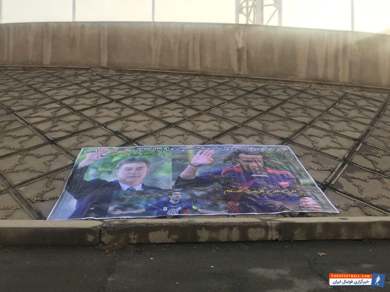 هواداران استقلال بنری حمایتی از علی کریمی و مجتبی جباری آماده کرده بودند تا به این شکل از حرکت چند روز اخیر این دو، حمایت کنند اما ماموران نیروی انتظامی ورزشگاه آزادی اجازه ندادند که این بنر وارد ورزشگاه شود.