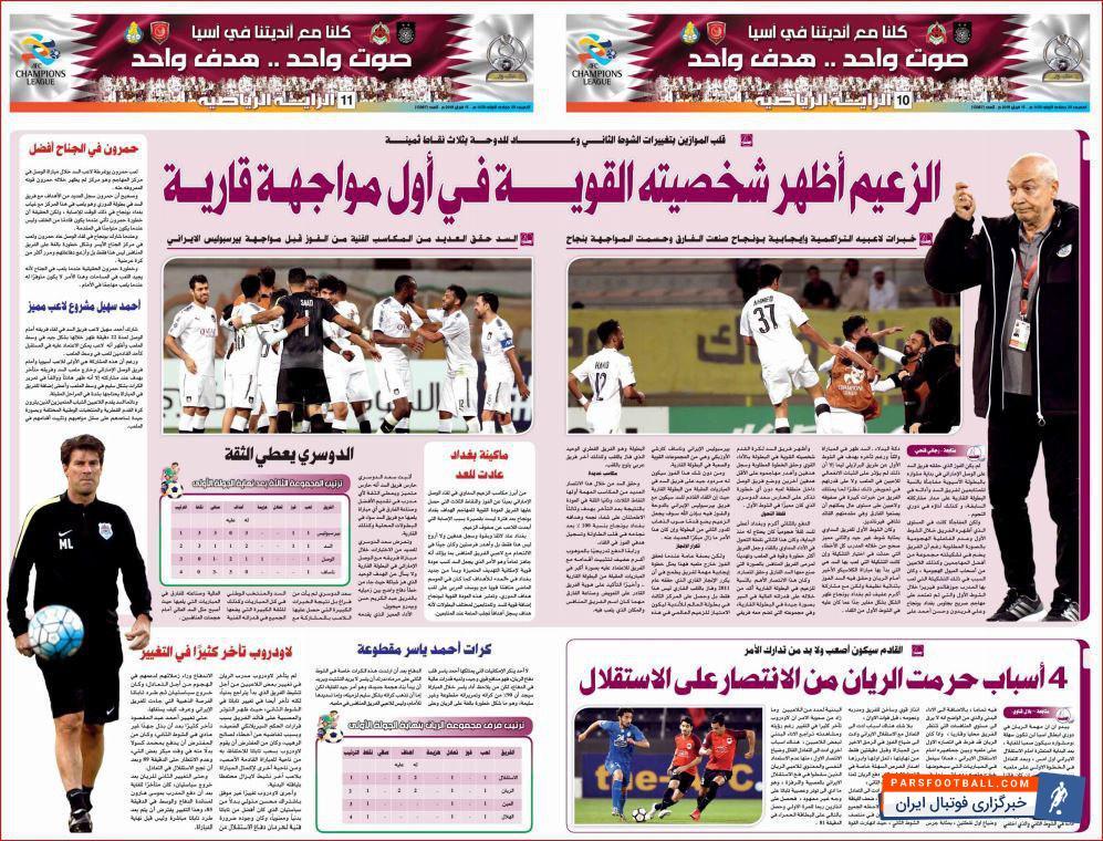 عکس ؛ شوک استقلال به روزنامه های قطری ؛ تساوی استقلال در قطر سرو صدا به پا کرد