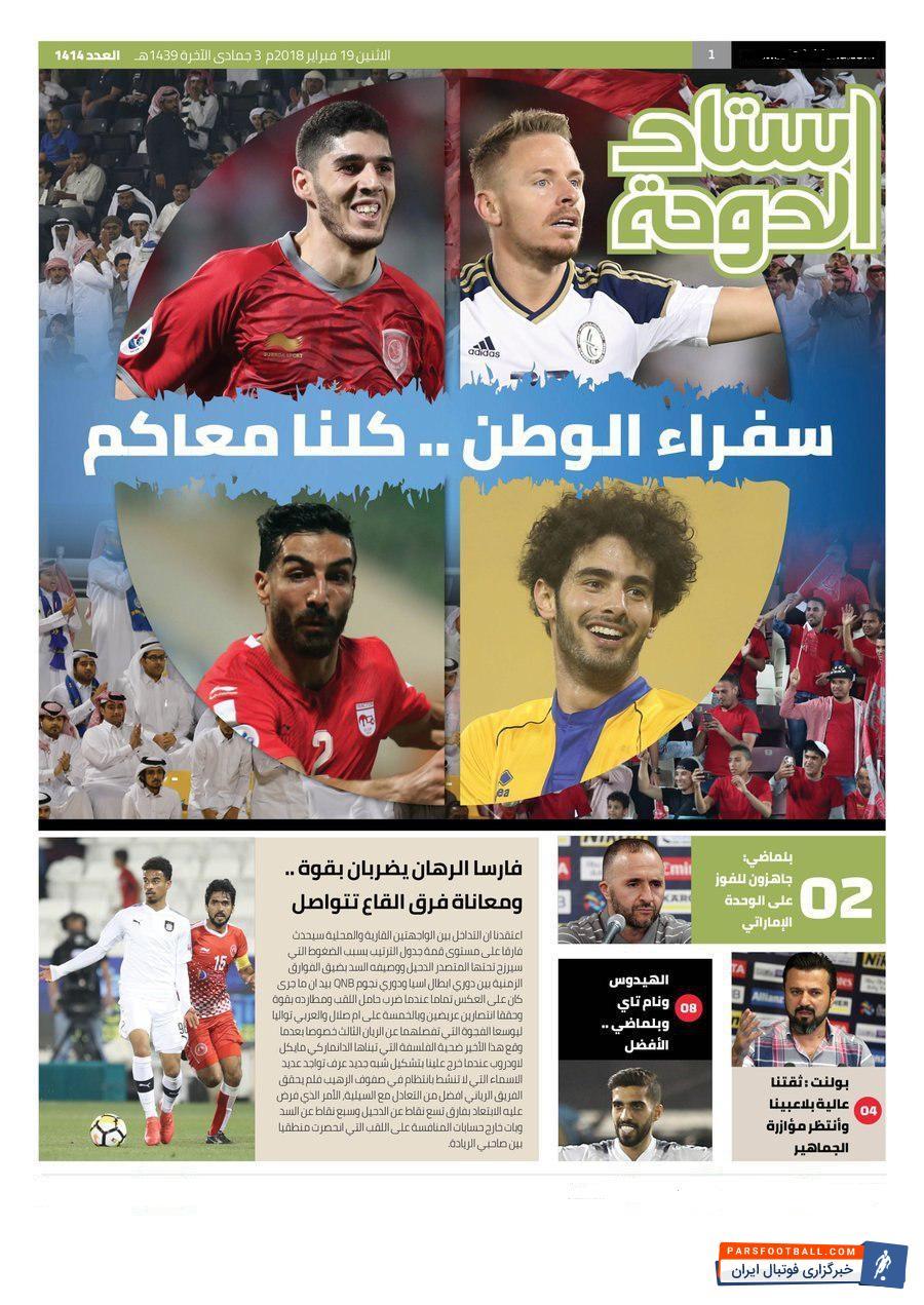 """عکس ؛ ستاره """" قرمزها """" روی جلد روزنامه های قطری"""