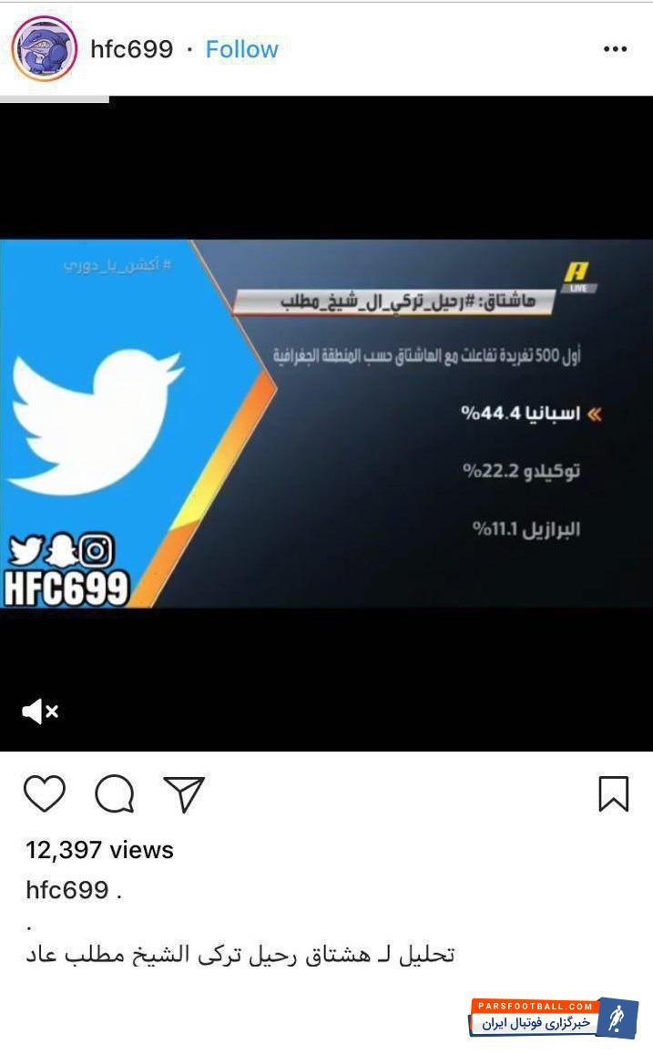 عکس ؛ برکناری سرمربی الهلال جنجال ساز شد